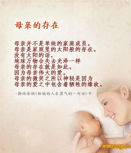 母亲就是生命