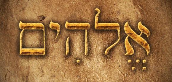 在耶利米书里登场的埃洛希姆上帝