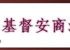安商洪—圣灵时代的新名