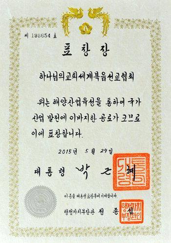 上帝的教会–总统奖【安商洪,母亲上帝】