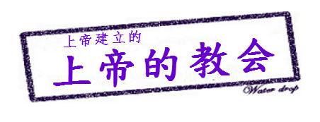 shangdidejiaohui