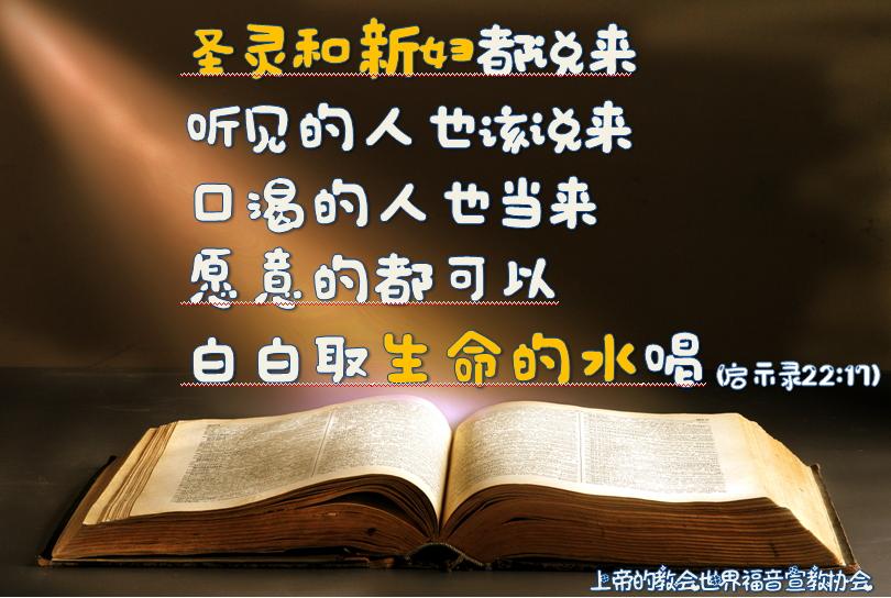 聖靈和新婦是道路、真理、生命