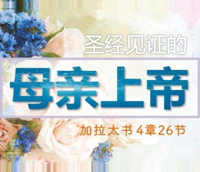 天国婚筵和母亲上帝